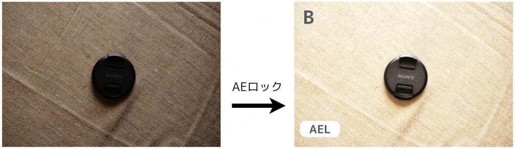 AEロック,測光モード