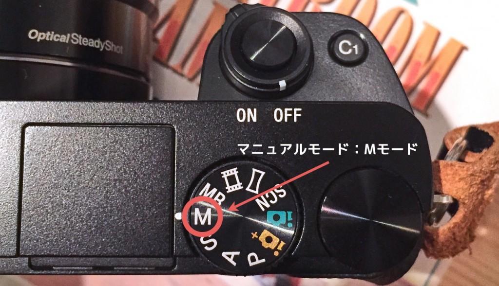 マニュアルモード,ISO感度オート,露出補正,AEロック,撮り方,使い方
