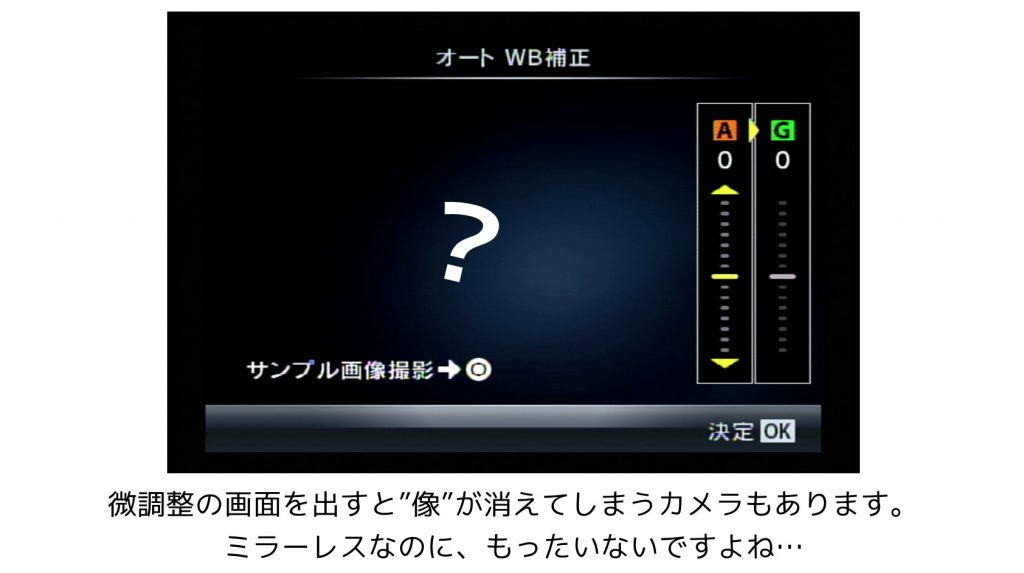 WB,ホワイトバランス,微調整,赤い,青い,失敗,補正